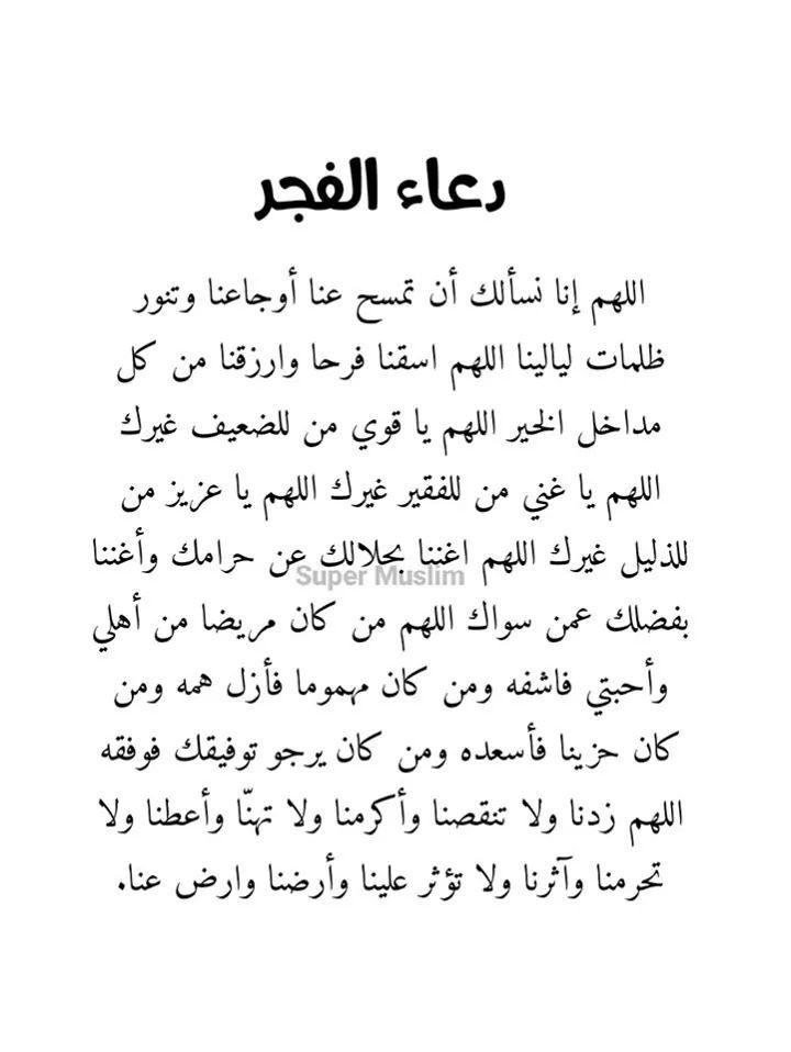 Pin By Marwa Amin On Duaa Islam Duaa Islam Math Islam