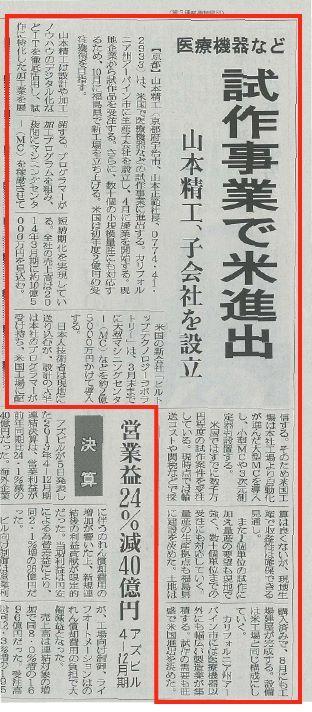 Nikkan Kogyo Shimbun 20140206