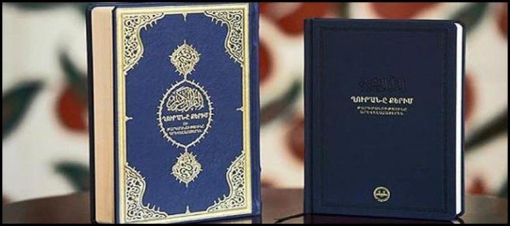 ANKARA: Overwhelmingly Muslim Turkey's top religious authority Diyanet said it has published thousands of copies of the Holy Quran translated into Armenian for the first time, as it seeks to reach out to minority communities.