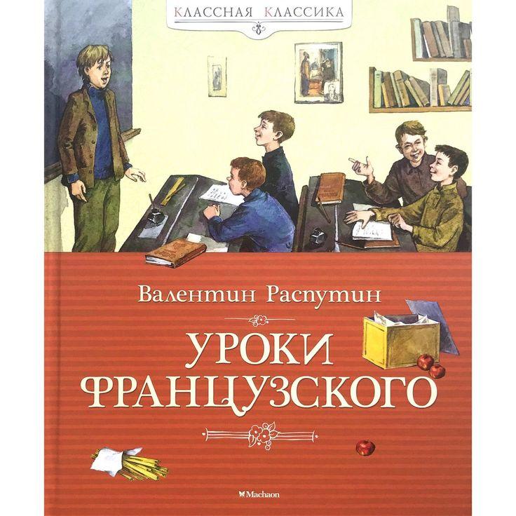 """Очень хорошо, что сейчас издают классику с иллюстрациями, красиво оформленную.  Вот и """"УРОКИ ФРАНЦУЗСКОГО"""" Валентина Распутина от издательства Махаон как раз такая книга. http://www.labirint.ru/books/415757/?p=21234  Эта серия """"Классная классика"""" действительно замечательная. Это уже не первая книга у нас дома из этой серии. Серийное оформление, твердая, частично лакированная обложка, белый плотный офсет, удобный, довольно крупный шрифт, ну и, конечно, качественные цветные иллюстрации…"""