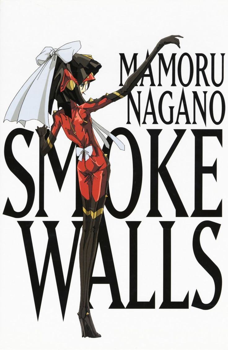The Five Star Stories / FSS / ファイブスター物語 / 永野護 (Mamoru Nagano) / SMOKE WALLS