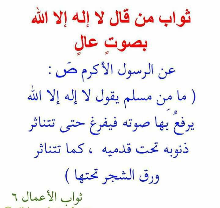 Pin By Ilonnel 13 On Arabic Language Hadeeth Arabic Language Arabic