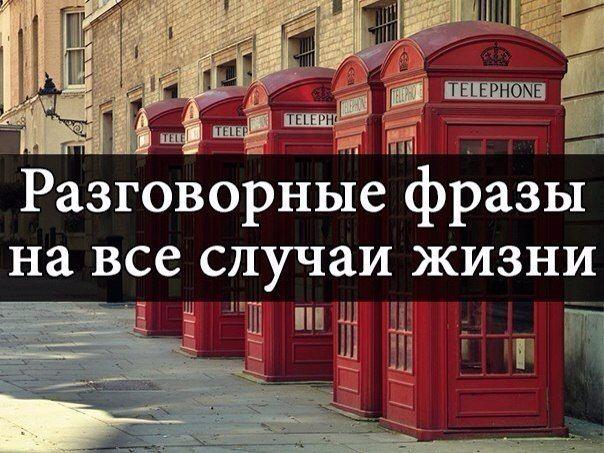 Разговорные фразы на английском на все случаи жизни | thePO.ST