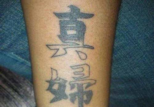 font-chinese-tattoo-design-on-arm ~ http://heledis.com/the-unique-and-distinct-chinese-tattoo-design/