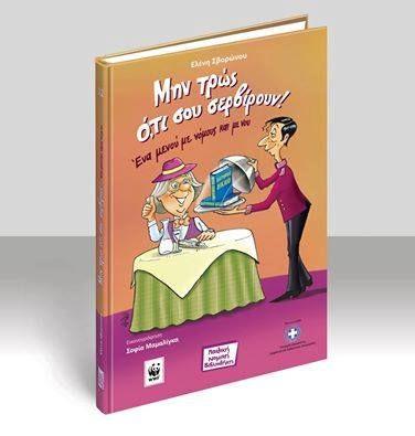 Νέα βιβλίο πρόταση κι η εμπειρία μας από την παρουσίαση του! http://mariaslilmen.blogspot.gr/2016/04/blog-post_13.html