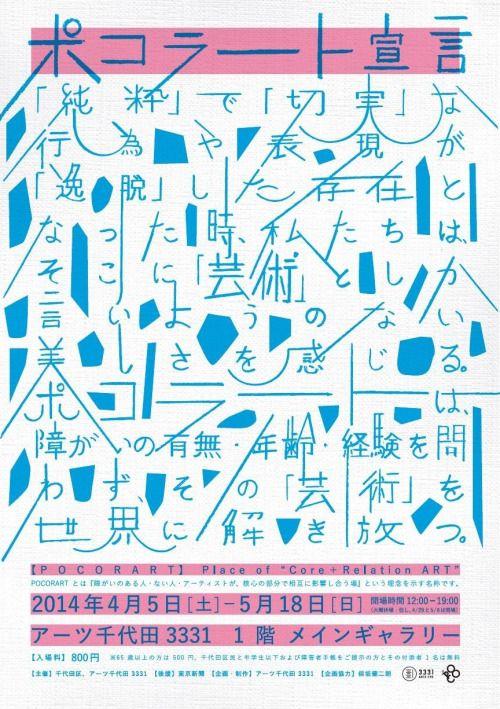 Ohara Dajiro, POCORART Declares!, 2014