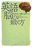 英語脳の鍛え方―英文を正しく読む18のツボ        英語脳の鍛え方―英文を正しく読む18のツボ posted with カエレバ  金子 光茂,リチャード・H. シンプソン 南雲堂 2010-05  Amazon 楽天市場     誤訳の落とし穴にハマラナイために。本書では、翻訳をする上で避けられない誤訳をどうしたら回避できるかに焦点を当て、誤訳ゼロに限りなく近づける工夫と対応策を練っている。    定価(税込み): ¥1575   難易度: 標準~難   ジャンル: 参考書   おすすめ度: ☆☆☆☆★   リンク: 英語脳の鍛え方―英文を正しく読む18のツボ           使いやすさ 7 癖が無く見やすいレイアウトで、適宜練習問題もついており、便利。ただ入試向けではない。   内容の良さ 10 翻訳という観点からの英文解釈・解説がされている。むしろ大学生のリーディング授業などに向くか。   受験に役立つ 6 それなりの読解力がある読者向け。中級以上でより洗練された解釈センスを養いたい人にお勧め。   見やすさ 9…