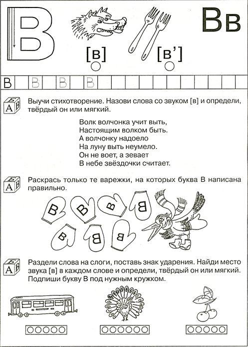 Советы логопеда - Сайт 3gruppa-pchelki!