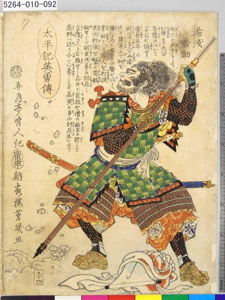 Artist: Ochiai Yoshiiku  Title:「太平記英勇伝」 「九十四」「湯浅吾助」  Date:1867