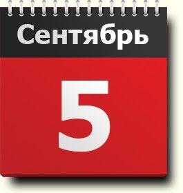 5 сентября: знак зодиака, праздники, народные приметы, традиции, православный календарь, именинники, карта событий, родились и умерли в этот день - http://to-name.ru/primeti/09/05.htm