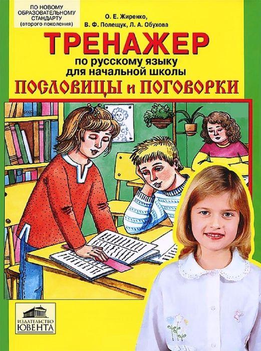 trenazhyor_po_russkomu_yazyku_dlya_nachalnoy_shkoly_poslovitsy_i_pogovorki-1 (521x700, 478Kb)