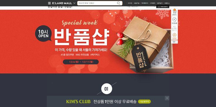 이랜드몰 반품샵 - 럭키박스/ 스크래치전