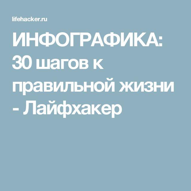 ИНФОГРАФИКА: 30 шагов к правильной жизни - Лайфхакер