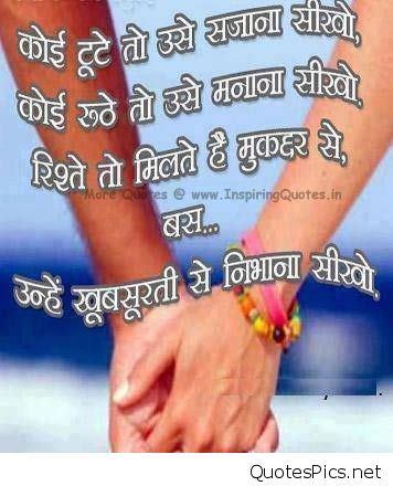 Friendship Quotes In Hindi Friends Hindi Quotes Hindi Quotations
