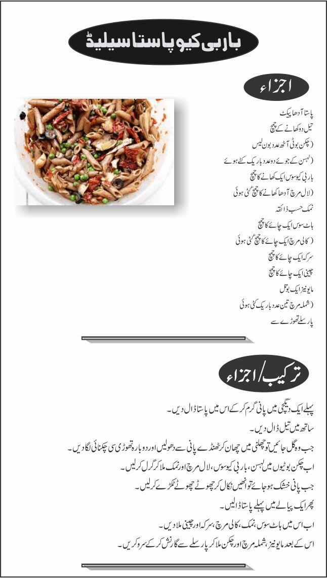 Fruit Salad Recipe in Urdu | pasta salad recipes in urdu pakistani pasta salad recipes in urdu