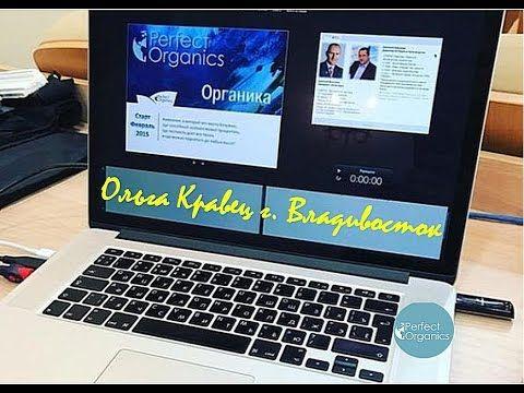 Презентация компании  PerfectOrganics Игорь Ротенко 17 04 2017