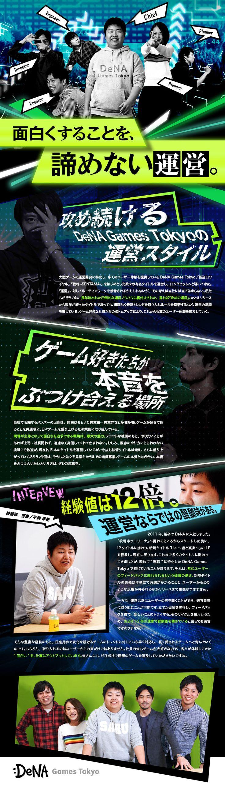 株式会社DeNA Games Tokyo/ゲーム運営エンジニア(大型・ヒットゲームタイトル担当)の求人・求人情報ならDODA(デューダ)。仕事内容など詳しい採用情報や職場の雰囲気が伝わる情報が満載。
