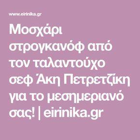 Μοσχάρι στρογκανόφ από τον ταλαντούχο σεφ Άκη Πετρετζίκη για το μεσημεριανό σας! | eirinika.gr