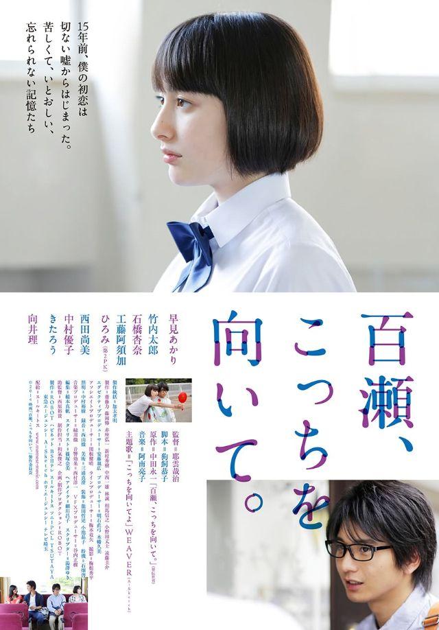 Hayami Akari (早見あかり) 1995-, Japanese Actress