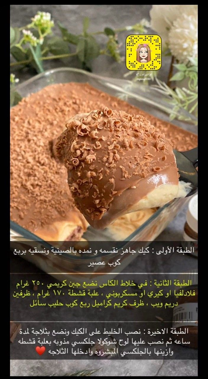 Pin By Sos On وصفات حلى كاسات In 2020 Cooking Recipes Desserts Food Receipes Recipes