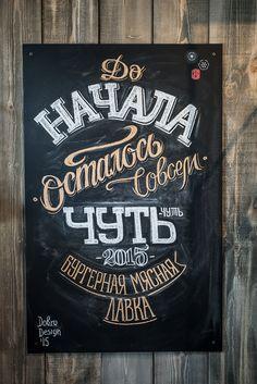 До начала осталось совсем чуть-чуть...кириллица надпись на русском рукописное…