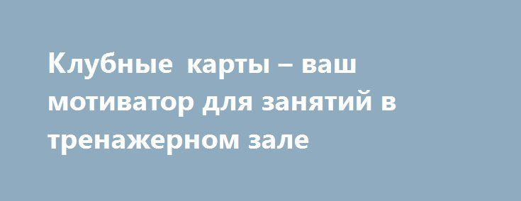 Клубные карты – ваш мотиватор для занятий в тренажерном зале http://minsk1.net/view_news/klubnye_karty_vash_motivator_dlya_zanyatij_v_trenazhernom_zale/  Тренажерные залы пользуются большим спросом у приверженцев здорового образа жизни. Обилие тренажеров, соответствующая атмосфера, пример других атлетов, групповые тренировки – лишь малая часть факторов, которые обеспечивают продуктивные занятия!..