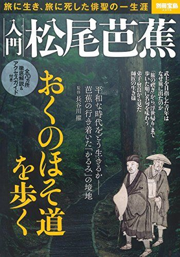 入門 松尾芭蕉 (別冊宝島 2375)   長谷川櫂 http://www.amazon.co.jp/dp/4800243637/ref=cm_sw_r_pi_dp_UH1Kwb0HMTPSM