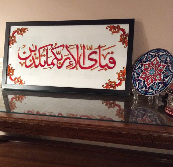 Fabiayyi Alaa Iraabikumaa Tukadzibaann- Which of the favors of your Lord ye deny?-Surah ar Rahman- Handwritten calligraphy painted on glass