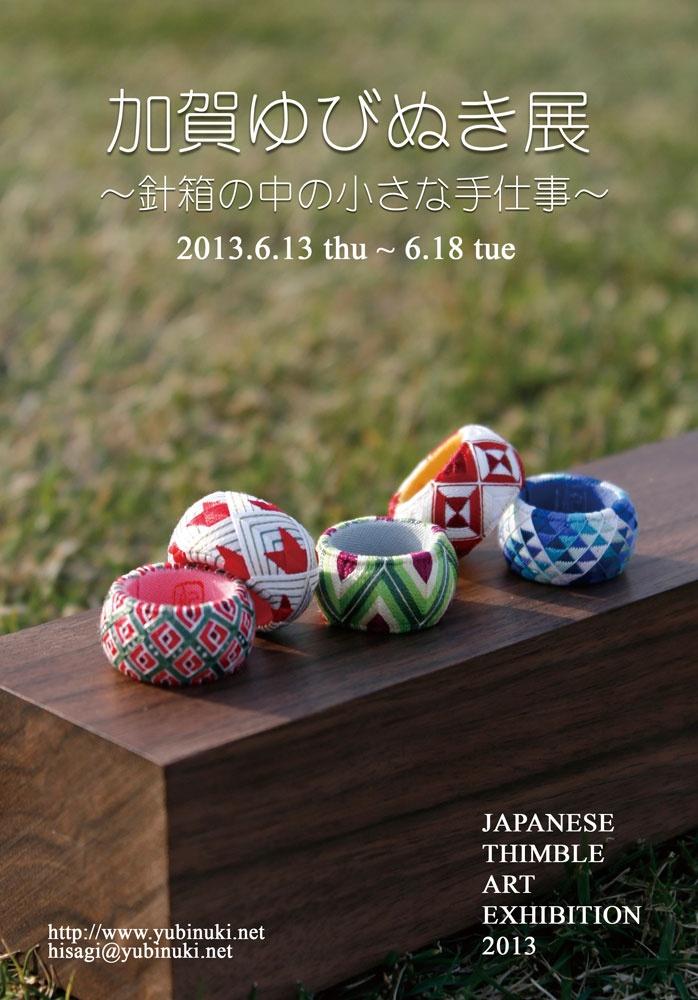"Japanese Thimble exhibition 2013 @missboo. These are ""Kaga-yubinuki""."