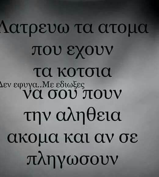 Akrivos Kai efaristo