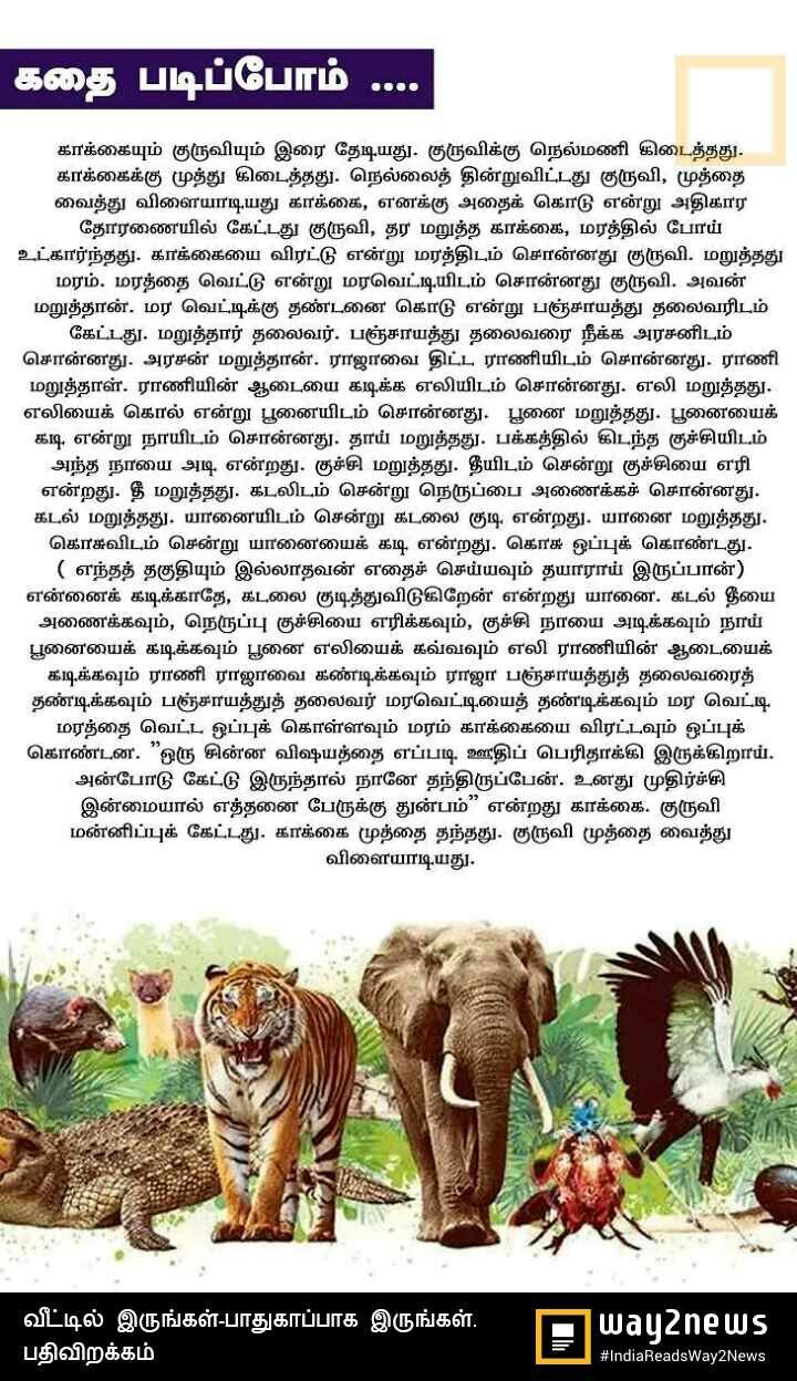 in 2020 English stories for kids, Tamil stories, Moral
