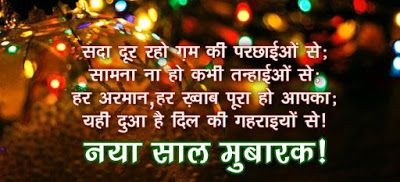 Happy New Year 2017 Status for WhatsApp Facebook DP   best hindi vichar images Best holi images shayari in hindi Happy New Year 2017 Status for WhatsApp Facebook DP