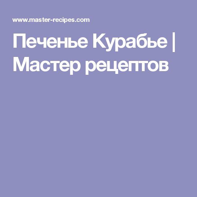 Печенье Курабье | Мастер рецептов
