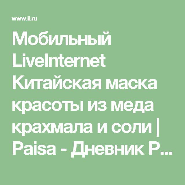 Мобильный LiveInternet Китайская маска красоты из меда крахмала и соли | Paisa - Дневник Paisa |