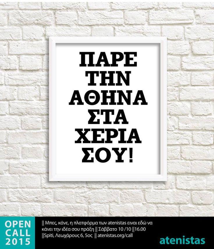 Open Call to help #Athens! #athenistas #volunteers
