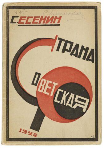 ESENIN, SERGEI ALEKSANDROVICH. 1895-1925. ZDANEVICH, KIRIL, designer. Strana Sovetskaya [Soviet Land]. Tiflis: Sovetskii Kavkaz, 1925.