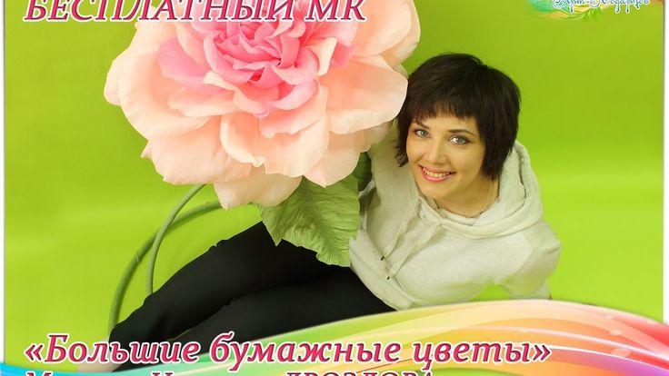 Бесплатный мастер-класс «Большие бумажные цветы». Аксессуары для фотосес...
