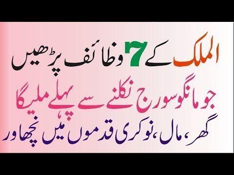 Ya Maliku Ka Wazifa Allah's Names Fazilat Meaning Urdu Hindi Islamic
