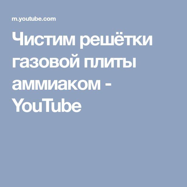 Чистим решётки газовой плиты аммиаком - YouTube