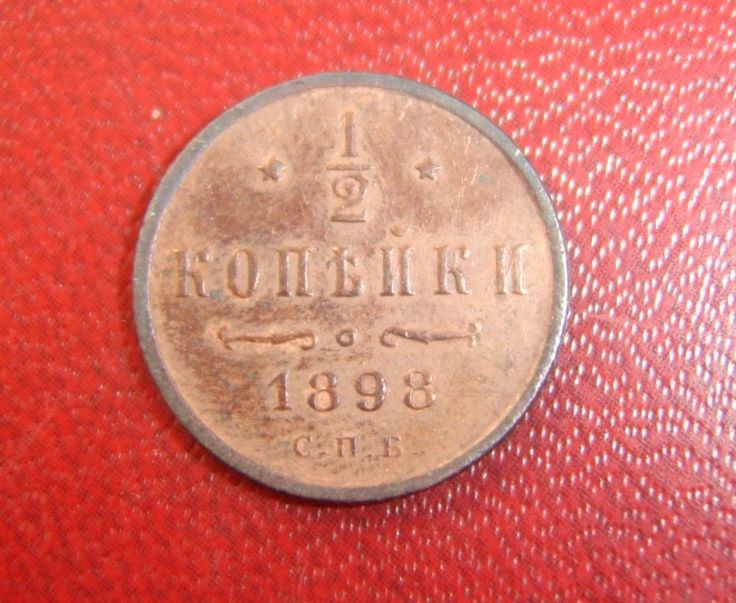 rc11-10. coin from collection Russland Russia 1/2 Kopek 1898 SPB Nicholas II