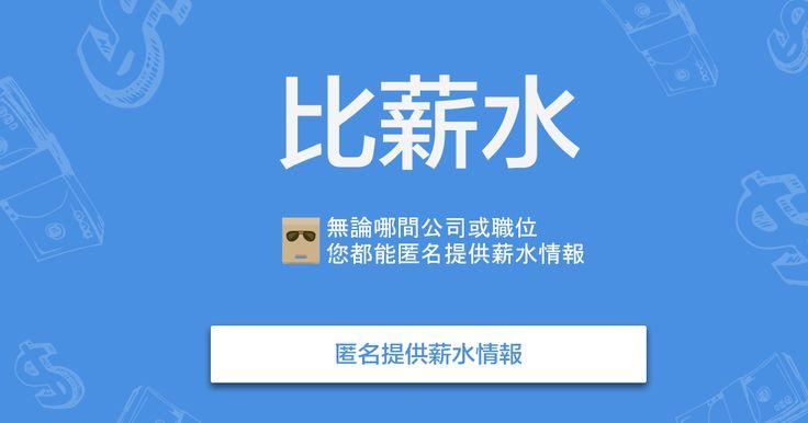 艾利丹尼森零售標識系統股份有限公司_Avery Dennison RBIS Taiwan Ltd by Salary.tw