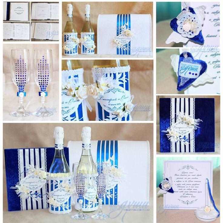 Синий и белый: невинность и гармония, нежность и честность, спокойная радость и наслаждение... Свадебный набор: #казна, #книгапожеланий, #бокалынасвадьбу, #бутылкинасвадьбу, #синяясвадьба, #свадебныеаксессуары