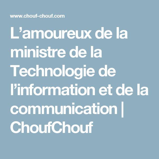 L'amoureux de la ministre de la Technologie de l'information et de la communication  | ChoufChouf