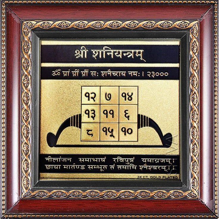f3q4efkulsl1000_._shiva-rudraksha-ratna-shree-siddh-shani-yantra-glass-frame-9x9-inch.jpg (800×800)