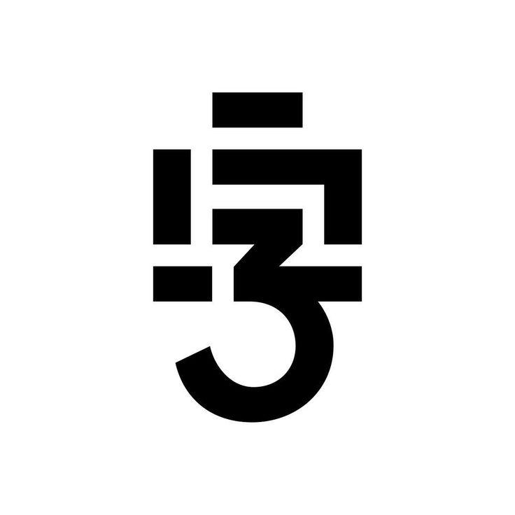 """字(Type)"" lettering study 07—geometric +stencil #lettering #stencil #goemetric…"