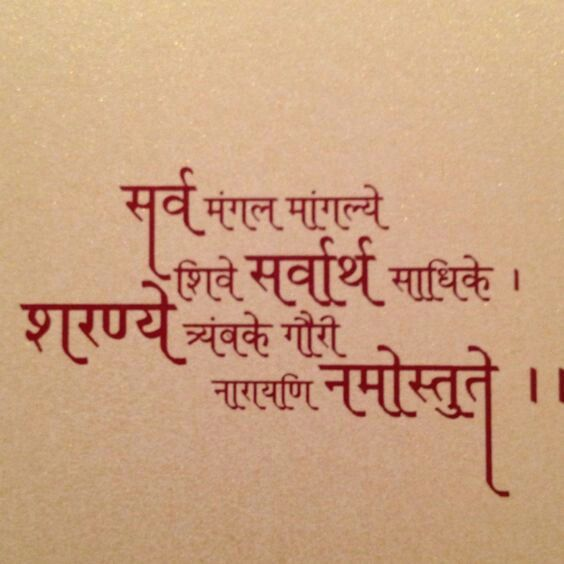 25 unique sanskrit quotes ideas on pinterest sanskrit sanskrit tattoo and sanskrit words. Black Bedroom Furniture Sets. Home Design Ideas