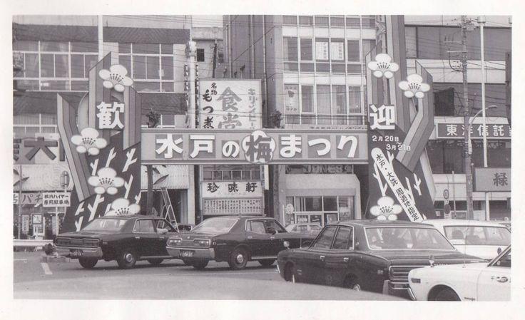 古い写真 茨城県水戸市梅まつり 駅前?風景 自動車建物看板等 - ヤフオク!
