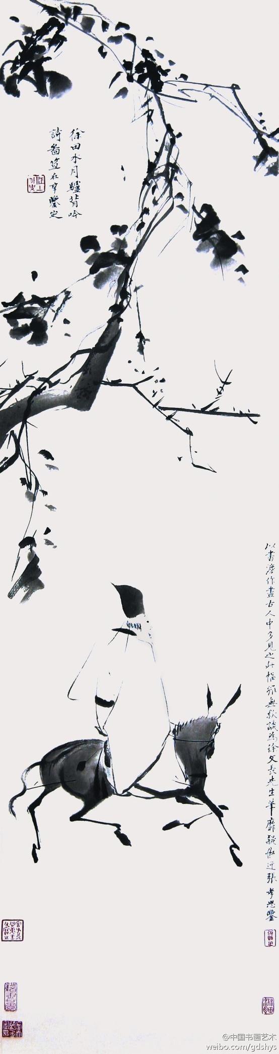 Coureur gris de la peinture et la calligraphie chinoises, et d'autres trésors recueillis.