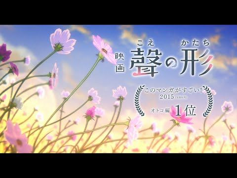 New trailer and poster of Koe no Katachi de Yoshitoki Oima ~ Anime Nippon~Jin - Kagi Nippon He