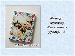 Дамский портсигар с имитацией эмали   Ярмарка Мастеров - ручная работа, handmade